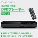 HDMI端子搭載 DVDプレーヤー ADV-05