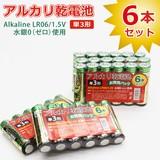 いざという時のストックに!★【DUREDAY】アルカリ乾電池 単3形 6本セット★