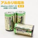 いざという時のストックに!★【DUREDAY】アルカリ乾電池 単1形★