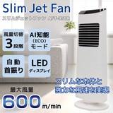スリム・ハイパワーの次世代扇風機★スリムジェットファン AFT-950R★