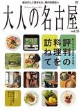 大人の名古屋 vol.35 知られざる郊外の名店、 評判の料理を訪ねて