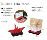 「和物ジャポネシア」JAPONESHIA折り鶴カードスタンド