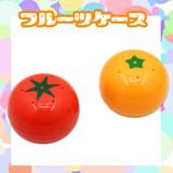 ☆スペシャルプライス☆『フルーツケース』<トマト/みかん>