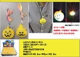 ハロウィン!【光るおもちゃ】お祭り!★ハロウィン光るペンダント★