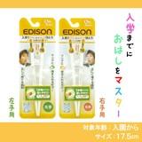 Edison Chopstick Admission Training Chopstick