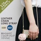 【ストラップ】Leather Chain Long Strap(レザーチェーンロングストラップ) 125cm