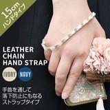 【ストラップ】Leather Chain Hand Strap(レザーチェーンハンドストラップ) 15cm
