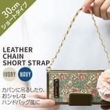 【ストラップ】 Leather Chain Short Strap(レザーチェーンショートストラップ) 30cm ハンドバッグ風