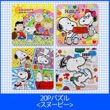 新入荷♪【スヌーピー】『20Pパズル』<4柄>