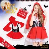 【即納】Let'sハロウィンパーティ!!赤ずきんちゃん風フードSETワンピース ハロウィン コスプレ 衣装