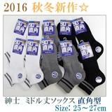 【2016秋冬新作☆】【直角型】 紳士 ミドル丈ソックス 足底パイル編み サポート付き