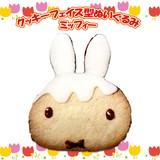☆スペシャルプライス☆【ミッフィー】『フェイス型ぬいぐるみ クッキー柄』