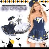 【即納】Let'sハロウィンパーティー!!マリンスタイルワンピース*ハロウィン コスプレ 衣装