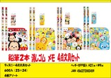 低単価!販促品や景品に★新柄ディズニー 4点文具セット★
