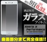<液晶保護シール>曲面部分も保護! Xperia X Performance(SO-04H/ SOV33/502SO)用液晶保護ガラス
