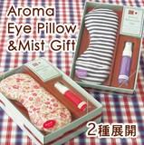 【新商品】【日本製のアイピローとアロマミストのギフトセット☆】アロマ アイピロー&ミストギフト