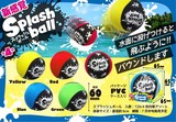 【在庫特価】スプラッシュボール/玩具/おもちゃ/海/プール/水遊び