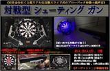 【在庫特価】対戦型シューティング ガン 玩具 おもちゃ ターゲット 銃 ピストル