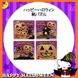 ♪ハッピーハロウィン♪【おもちゃ・景品】『ハッピーハロウィン 紙パズル』<4柄>