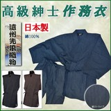 【高級 紳士 細ストライプ作務衣】【日本製】<綿100%><M/L/LL>