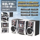DVD・CD・カセット・ラジオこれ1台で楽しめる★オールインワンマルチコンポ ZM-CP1★