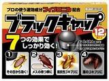 ブラックキャップ【殺虫・防虫グッズ】