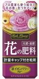 リッチフラワー 花の肥料 粒剤