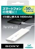 USB電源 1600 白 CP−VLSVPW
