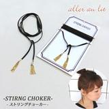 【aller au lit】】-STRING CHOKER-フリンジチェーン×スエード