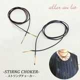 【aller au lit】-STRING CHOKER-coan×ロウビキ