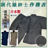 【高級 紳士 網代織 作務衣】【日本製】<綿100%><M/L/LL>