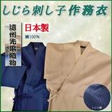 2016【高級 紳士 しじら刺し子 作務衣】【日本製】<綿100%><M/L/LL>
