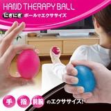 にぎにぎボールでエクササイズ 2個入 <hand therapy ball>