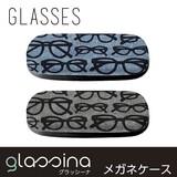 【2016秋冬】★新作★【メガネケース(眼鏡ケース)】クロス付◆グラッシーナ/グラス