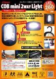 COBミニ2WAYライト/ 防犯 防災 アウトドア