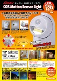 COBセンサーライト /  防犯 防災 アウトドア