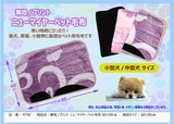 「ペット用品」無地/プリントニューマイヤーペット毛布 60×90