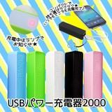 パワーバンク2000 モバイルバッテリー/スマホ/チャージャー/USB/充電器