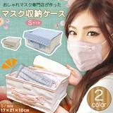 【Sサイズ】マスク用収納ケース