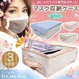 【Lサイズ】マスク用収納ケース