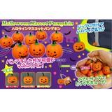 ♪ハッピーハロウィン♪【おもちゃ・景品】『ハロウィンマスコット』<パンプキン>