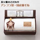 五ッ星のこだわり アンゴラ混・国産毛布 FS15042