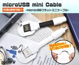 薄型で幅を取らずコンパクトに収納可能! microUSBフラットミニケーブル