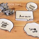 言葉が嬉しい!小物いれ【BALLOON TRAY】バルーン トレイ