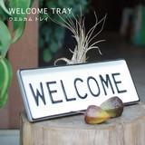 お役立ちトレイ【WELCOME TRAY】ウエルカム トレイ