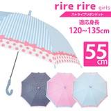 【16年AW新商品】【キッズ】【入園 入学】ストライプリボンドット 55cmジャンプ傘