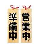 【什器・店舗備品・サイン】木製プレート【営業中/本日休業 他6種】