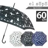【16年SS新商品】【ねこ】【長傘】 ねこファミリー 60cmジャンプ傘