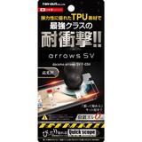 arrows SV F-03H  液晶保護フィルム TPU 耐衝撃 光沢