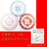 【9月頭】乙女チャイナかわいい5、7cm缶バッジ